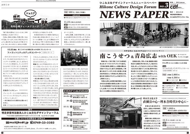 ひこね文化デザインフォーラムニュースペーパー第3号を発行しました