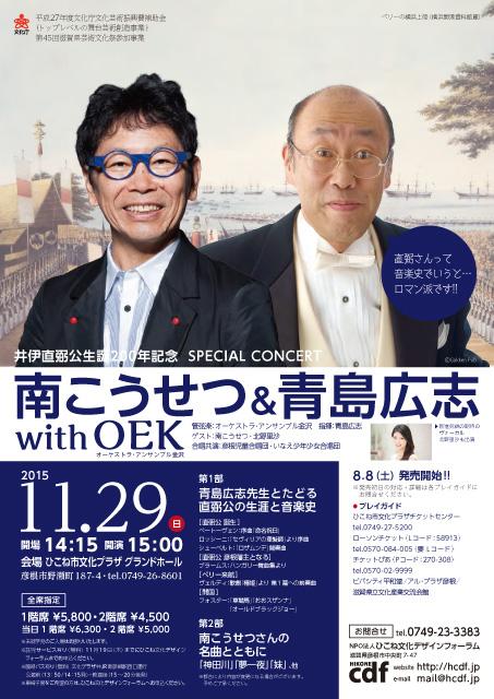 南こうせつ&青島広志 with オーケストラ・アンサンブル金沢