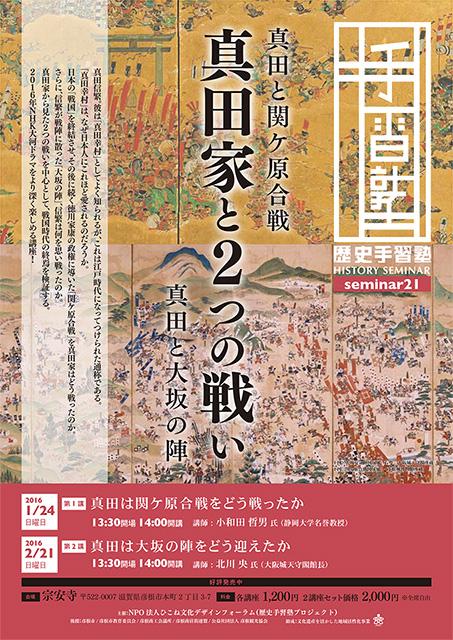 歴史手習塾セミナー21「真田家と2つの戦い」