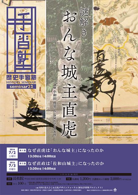 歴史手習塾セミナー22「謎解き おんな城主直虎」