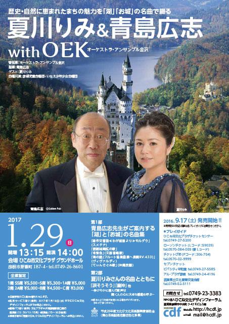 夏川りみ&青島広志 with オーケストラ・アンサンブル金沢(OEK)を開催します
