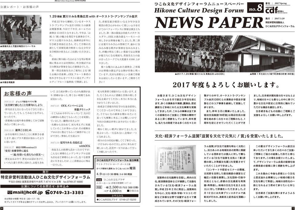 ひこね文化デザインフォーラムニュースレター第8号を発行しました