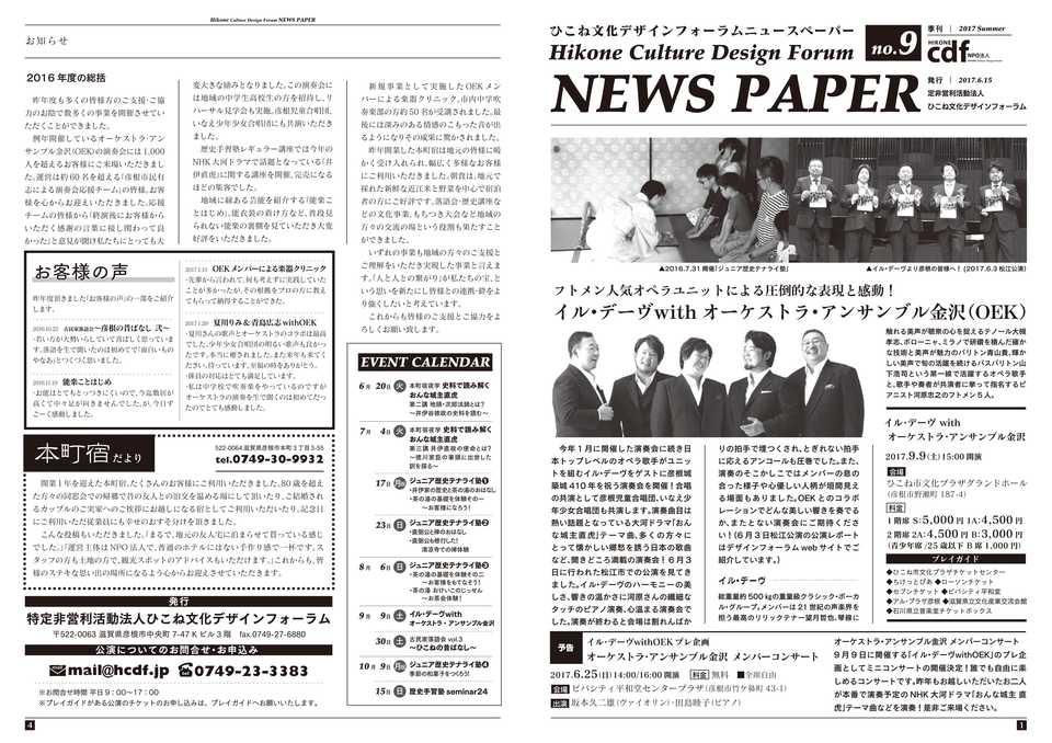 ひこね文化デザインフォーラムニュースレター第9号を発行しました