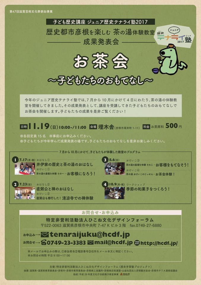 歴史手習塾セミナー24