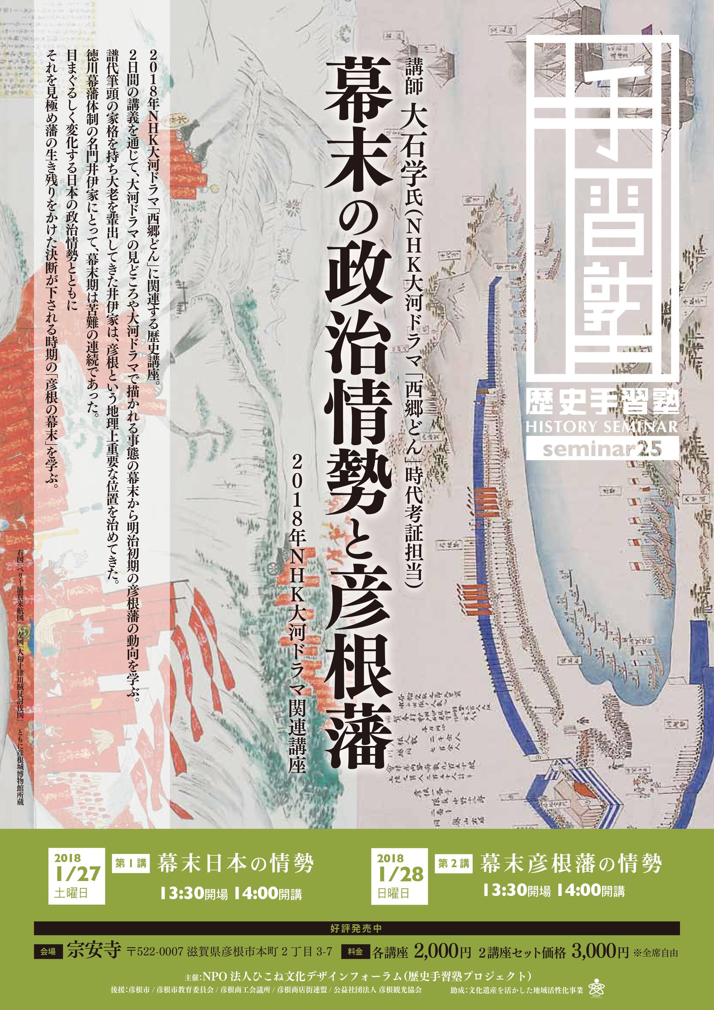 講師 大石学先生 歴史手習塾セミナー25「幕末の政治情勢と彦根藩」開催のお知らせ