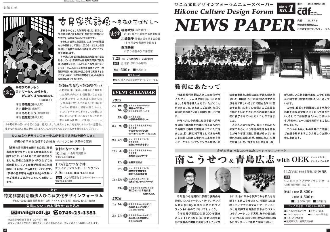 ひこね文化デザインフォーラムニュースペーパーを創刊しました
