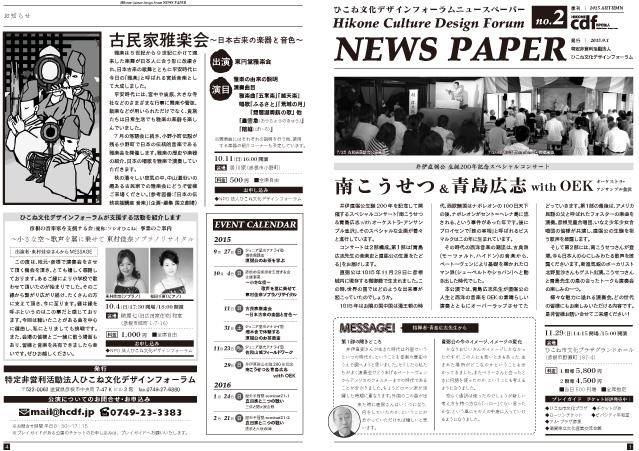 ひこね文化デザインフォーラムニュースペーパー第2号を発行しました
